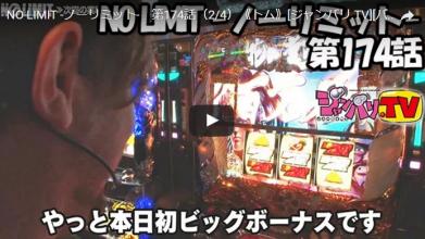 NO LIMIT -ノーリミット- 第174話
