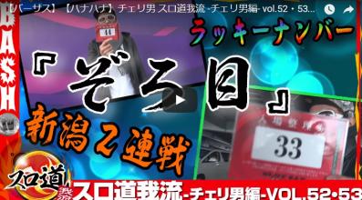 スロ道我流 -チェリ男編- vol.52・53