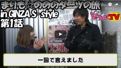 まりも☆のののダーツの旅 in GINZA S-style 第1話