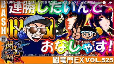 【バジ絆】【ハナビ】チェリ男 闘竜門EX vol.525