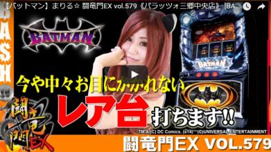 【バットマン】まりる☆ 闘竜門EX vol.579