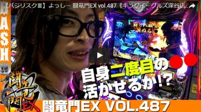 【バジリスクⅢ】よっしー 闘竜門EX vol.487
