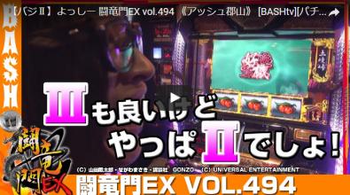 【バジⅡ】よっしー 闘竜門EX vol.494