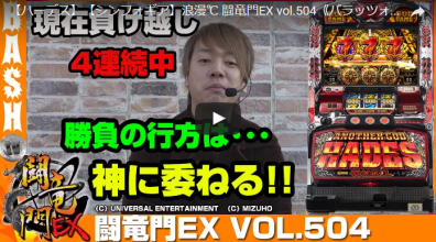 【ハーデス】【シンフォギア】浪漫℃ 闘竜門EX vol.504