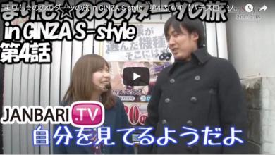 まりも☆のののダーツの旅 in GINZA S-style 第4話