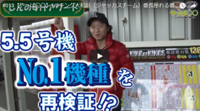 #013【やっぱ◯◯】1/2キング大和川(ジャッカスチーム)番長座れる番号で行かないはない