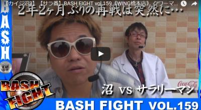 【カイジ沼3】【サラ番】BASH FIGHT vol.159