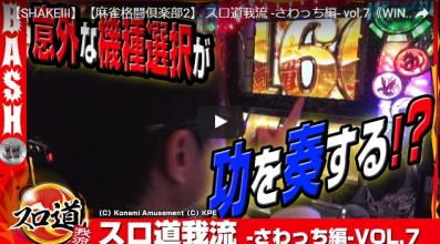 【SHAKEIII】【麻雀格闘倶楽部2】 スロ道我流 -さわっち編- vol.7