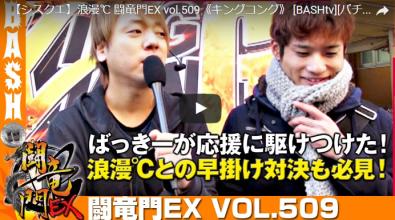【シスクエ】浪漫℃ 闘竜門EX vol.509