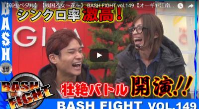 【弱虫ペダル】【戦国乙女~花~】 BASH FIGHT vol.149