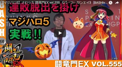 【マジハロ5】さわっち 闘竜門EX vol.555