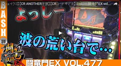 【シェイク3】【CR ANOTHER牙狼】【CRコードギアス】よっしー 闘竜門EX vol.477