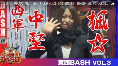 【ミリゴ凱旋】楓☆ 東西BASH vol.3