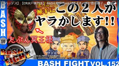 【ハーデス】【CR水戸黄門Ⅲ】 BASH FIGHT vol.152