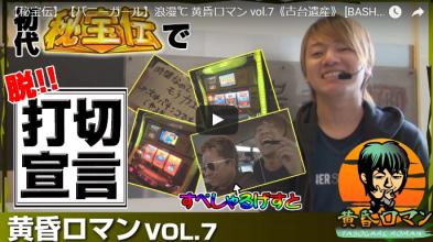【秘宝伝】【バニーガール】浪漫℃ 黄昏ロマン vol.7