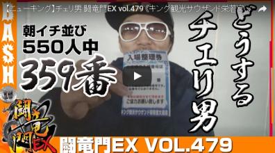 【ニューキング】チェリ男 闘竜門EX vol.479