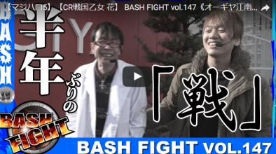 【マジハロ5】【CR戦国乙女 花】 BASH FIGHT vol.147