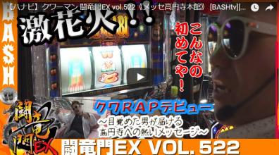【ハナビ】クワーマン 闘竜門EX vol.522