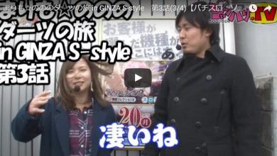 まりも☆のののダーツの旅 in GINZA S-style 第3話