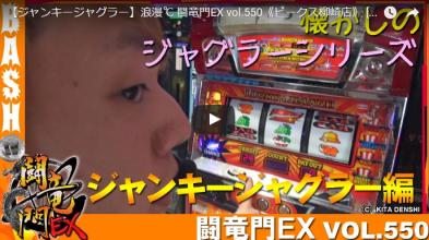 【ジャンキージャグラー】浪漫℃ 闘竜門EX vol.550