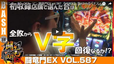 【モンキーⅢ】クワーマン 闘竜門EX vol.587