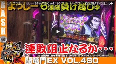 【バジリスクⅢ】よっしー 闘竜門EX vol.480