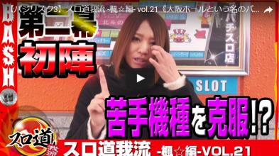 【バジリスク3】スロ道我流 -楓☆編- vol.21