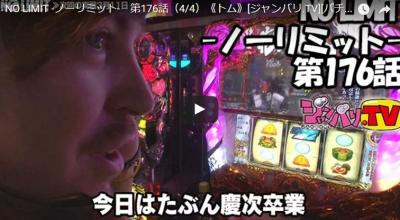 NO LIMIT -ノーリミット- 第176話