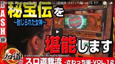 スロ道我流 -さわっち編- vol.12