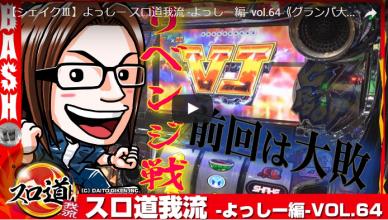 スロ道我流 -よっしー編- vol.64