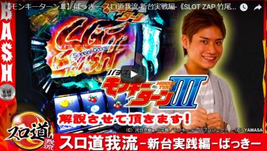 【モンキーターンⅢ】ばっきー スロ道我流-新台実戦編-