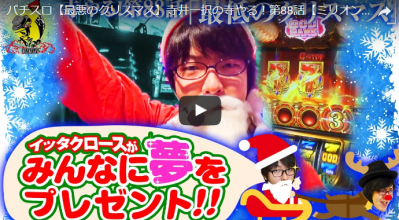 【最悪のクリスマス】寺井一択の寺やる!第88話