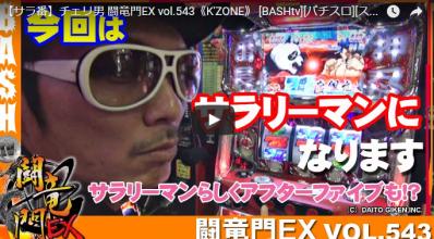 【サラ番】チェリ男 闘竜門EX vol.543