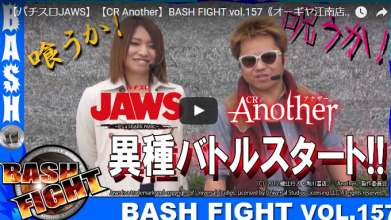 【パチスロJAWS】【CR Another】BASH FIGHT vol.157