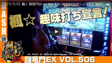 【デビサバ】楓☆ 闘竜門EX vol.506
