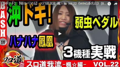 【沖ドキ】【弱虫ペダル】 スロ道我流 -楓☆編- vol.22