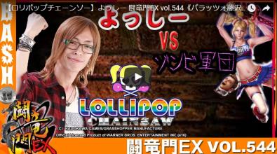 【ロリポップチェーンソー】よっしー 闘竜門EX vol.544