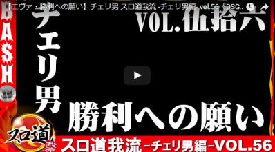 スロ道我流 -チェリ男編- vol.56