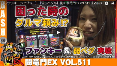 【ファンキージャグラー】【弱虫ペダル】楓☆ 闘竜門EX vol.511