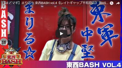 【まどマギ】まりる☆ 東西BASH vol.4