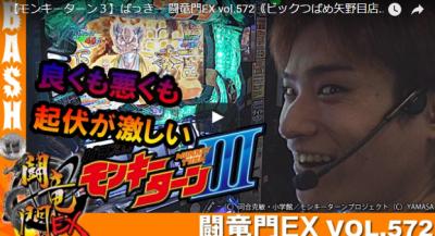 【モンキーターン3】ばっきー 闘竜門EX vol.572