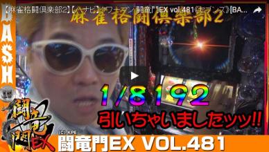 【麻雀格闘倶楽部2】【ハナビ】クワーマン 闘竜門EX vol.481