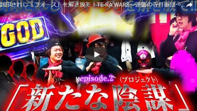 封印されし「フォース」を解き放て!TE-RA WARS~逆襲の寺井軍団~ 第2話 ~新たな陰謀(プロジェクト)~