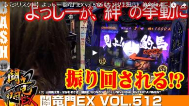 【バジリスク絆】よっしー 闘竜門EX vol.512