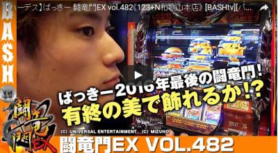 【ハーデス】ばっきー 闘竜門EX vol.482