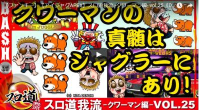 【ファンキー】【アイジャグAPEX】スロ道我流 -クワーマン編- vol.25