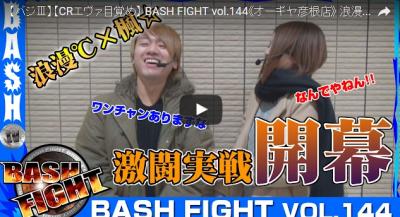 【バジⅢ】【CRエヴァ目覚め】 BASH FIGHT vol.144