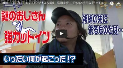 #009【絆プロ】1/2(バジリスク絆) 高設定申し分ないが青先行でモヤモヤ