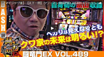 【マイジャグⅢ】【天下一閃】クワーマン 闘竜門EX vol.489