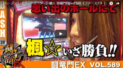 【ハーデス】【ゴッドイーター】楓☆ 闘竜門EX vol.589